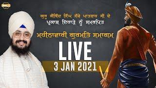 3 Jan 2021 Dhadrianwale Diwan at Gurdwara Parmeshar Dwar