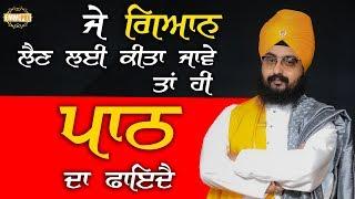 Path da pura faida Gyan lain karke hi hai | Bhai Ranjit Singh Dhadrianwale
