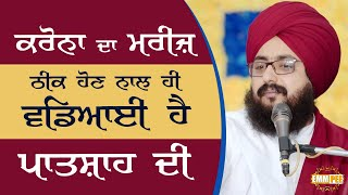 Corona patients cure is Patshah's greatness | Bhai Ranjit Singh Dhadrianwale