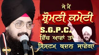 If I Join The Sharomani Committee the System Will Change | Bhai Ranjit Singh Dhadrianwale