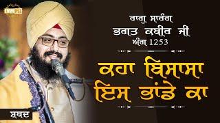 Kaha Bisasa Es Bhaande Ka | Bhai Ranjit Singh Dhadrianwale