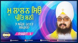 Part 1 - Mu Laalan Sio Preet Bani - 7_4_2017 - Samrala | Dhadrian Wale