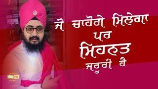31 Dec 2017 -Jo Chahoge Milega - New Year - Parmeshar Dwar Sahib | DhadrianWale