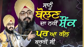 Saanu Bolan da Nahi Shonk Par aa Gal Zaruri Si | Bhai Ranjit Singh DhadrianWale