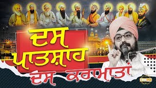 Ten Gurus and Ten Miracles | Bhai Ranjit Singh Dhadrianwale