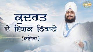 Kudrat de Ishq Niraale | Bhai Ranjit Singh Dhadrianwale