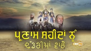 FATEHGARH SAHIB VISIT G_Joti Saroop Sahib 21_12_2016 Dhadrianwale