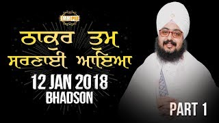 Part 1 - THAKUR TUM SARNAYI AAYA -12 Jan 2018 - Bhadson | DhadrianWale
