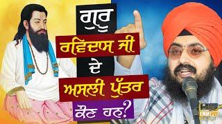 Who are Guru Ravidass true Children | Bhai Ranjit Singh Dhadrianwale