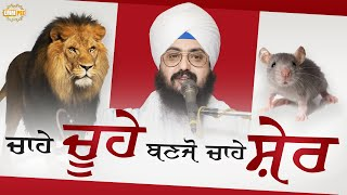 Be it a rat or a lion | Bhai Ranjit Singh Dhadrianwale