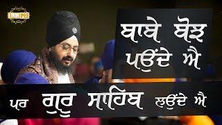 18 Nov 2017 -  Babe Bojh Paunde - Hathur | Bhai Ranjit Singh Dhadrianwale