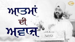 Atma Di Awaaz - The voice of Consciousness | DhadrianWale
