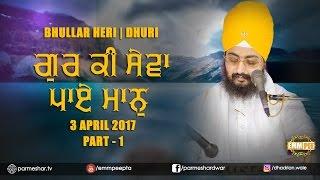 Part 1 - Gur Ki Sewa Paye Maan 3_4_2017 - Bhullar Heri | DhadrianWale