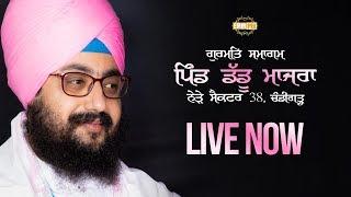 14Sep2019  Daddu Majra Chandigarh, Guru Manyo Granth Chetna Samagam | Bhai Ranjit Singh Dhadrianwale