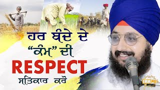 Every individual's work Deserves to be Respected | Bhai Ranjit Singh Dhadrianwale