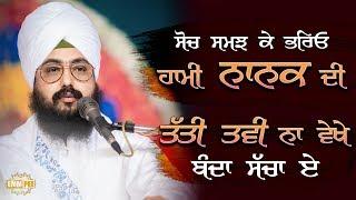 Peom - Soch samajh ke bharyo hami Nanak Di | DhadrianWale