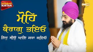 Mohe Bairaag Bhayo | Bhai Ranjit Singh Dhadrianwale