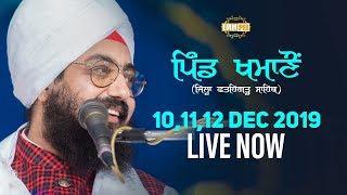 12 Dec 2019 Khamano Fatehgarh Sahib Diwan - Guru Manyo Granth Chetna Samagm | Bhai Ranjit Singh Dhadrianwale