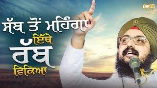 Sab to Mehnga Ethe Rab Vikeya - Haryau | Dhadrian Wale