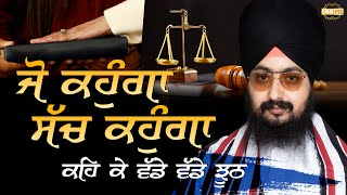 Many lies are told even after swearing in Gods name | DhadrianWale