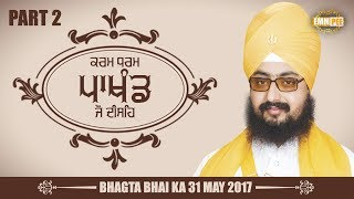 Part 2 - Karam Dharam Pakhand Jo Deeseh 31_5_2017 -Bhagta Bhai K2 | DhadrianWale