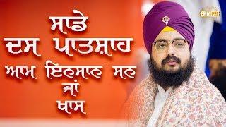 Sadde Das Pathshah Aam Insaan Ya Khaas 3 March 2018 | Bhai Ranjit Singh Dhadrianwale
