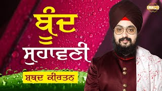 Barsai Amrit Boond Suhavani - Gurbani Shabad | Dhadrian Wale