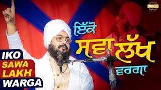Iko Sawa Lakh Warga | Bhai Ranjit Singh DhadrianWale