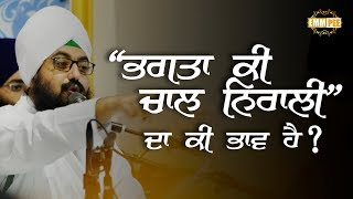 What is the Meaning of Bhagta Ki Chaal Nirali | DhadrianWale
