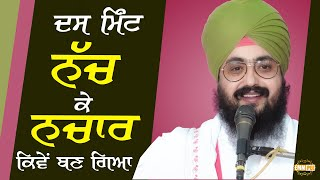 How to dance for ten minutes | DhadrianWale