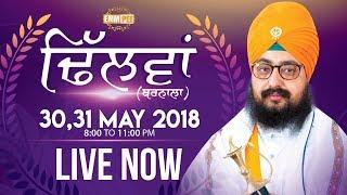 1st Day - LIVE STREAMING - Dhilwan - Barnala - 30 May 2018 | Dhadrian Wale