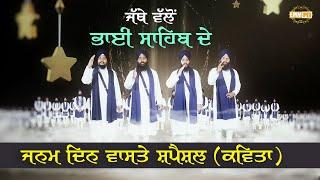 Jathe Walo Bhai Sahib De Janamdin Waste - Kavita | Parmeshardwar