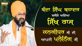 Guru Gobind Singh ji planned the Sikh Rule in shape of Banda Singh | DhadrianWale