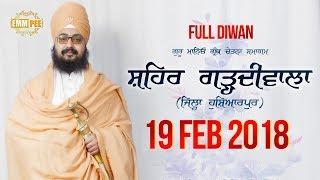 Day 1 - FULL DIWAN - Gardiwala Hoshiarpur - 19 Feb 2018 | Dhadrian Wale
