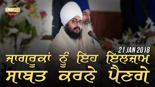 21 Jan 2018 - JaagRukan Nu Eh Elzam Sabat | Bhai Ranjit Singh Dhadrianwale