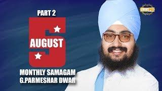 Part 2 - 5 AUGUST 2017 - MONTHLY DIWAN - G_ Parmeshar Dwar Sahib | Dhadrian Wale