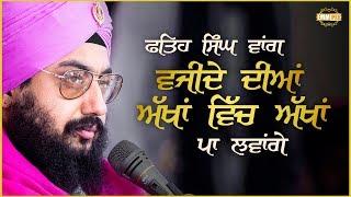 16 Dec2018 - Fateh Singh Wangu Wajide Diya Akha Vich Akha Palavange | DhadrianWale