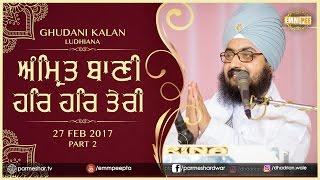 Part 2 - Amrit Bani Har Har Teri - 27_2_2017 Ghudani Kalan | Dhadrian Wale