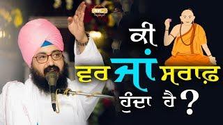 Ki shraap te vardan hunde han | Bhai Ranjit Singh Dhadrianwale