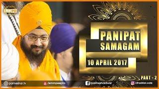 Part 2 - PANIPAT SAMAGAM - 10_4_2017 | Bhai Ranjit Singh Dhadrianwale