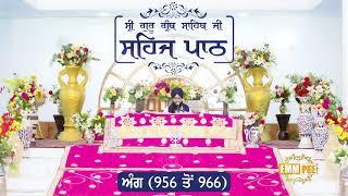 Angg  956 to 966 - Sehaj Pathh Shri Guru Granth Sahib Punjabi Punjabi | Bhai Ranjit Singh Dhadrianwale