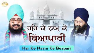 Har Ke Naam Ke Beapari | Bhai Ranjit Singh Dhadrianwale