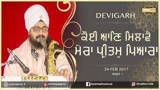 Part 1 - Koi Aan Milave 24_2_2017  Devigarh | Bhai Ranjit Singh Dhadrianwale