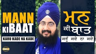 20 Nov 2017 - Mann Ki Baat kru - Hathur Jagraon | DhadrianWale