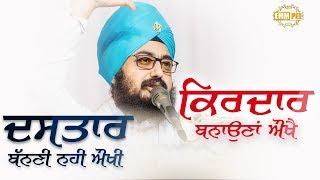 Dastar Banni Nahi Aukhi | Bhai Ranjit Singh Dhadrianwale