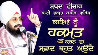 Shabad Vichar | Kaaji Boleya Ban Nahi Aave | Parmeshardwar