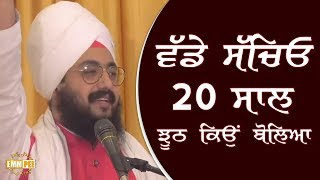 Why did you lied for 20 years if you are honest | DhadrianWale