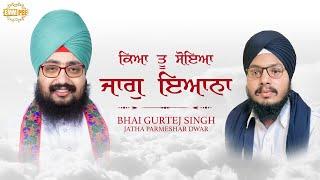 Kya Tu Soya Jaag Eaana | Shabad | Bhai Gurtej Singh Jatha Parmeshar Dwar | DhadrianWale