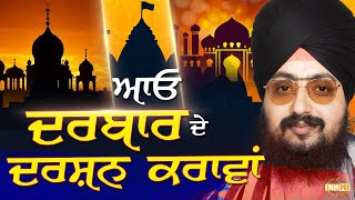Lets Visit the Darbar | DhadrianWale