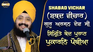 Shabad Vichar | Simrat Bed Puran Pukaran Pothiya | Bhai Ranjit Singh Dhadrianwale